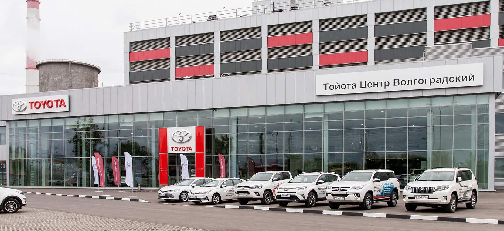 Тойота автосалон в москве адреса автоломбард казань авто на продажу