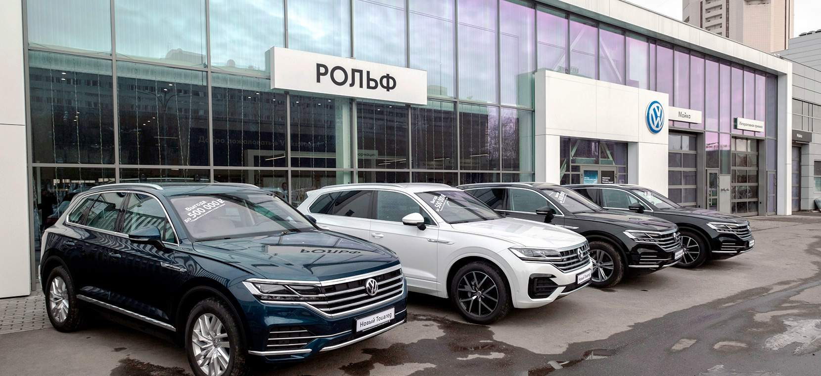 Фольксваген тигуан автосалоны в москве автосалон рено в москве автомир
